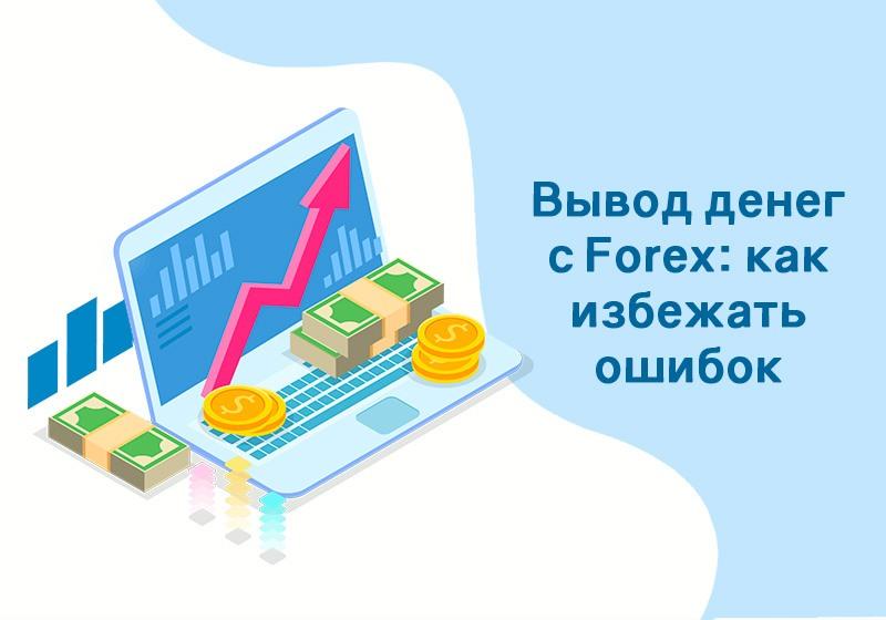 Вывод денег с Forex: как избежать ошибок