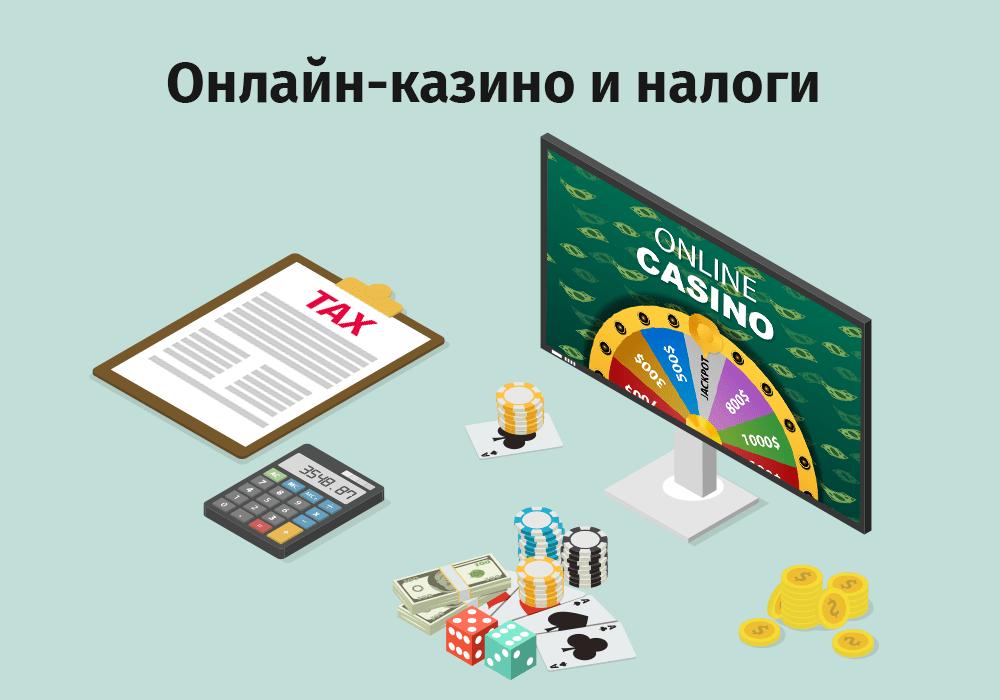 Выигрыш казино облагается налогом форум казино отзывы