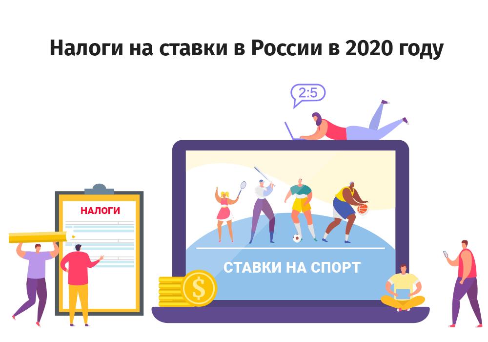Как оплатить налог с выигрыша в букмекерских конторах в 2020 году