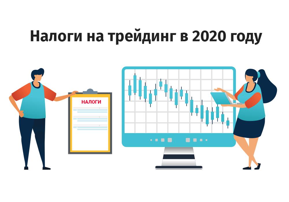 Налоги на доходы с Forex в России в 2020 году