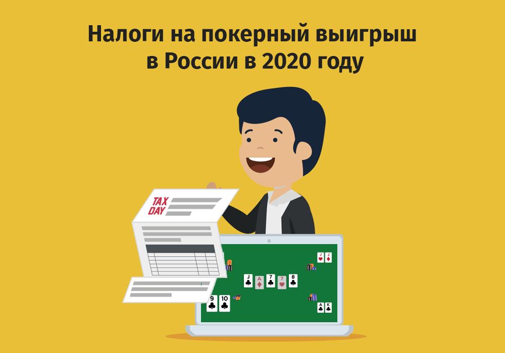 Налоги на покерный выигрыш в России в 2020 году