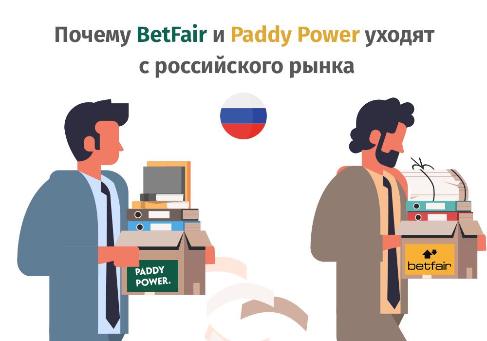 Блокировка Betfair и Paddy Power в России (май 2020)